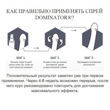 Dominator для увеличения члена в Кызылорде