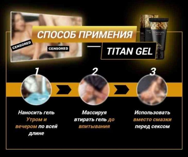 Как использовать Титан геля