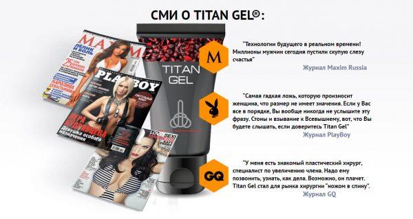 Где купить Титан гель, официальный сайт